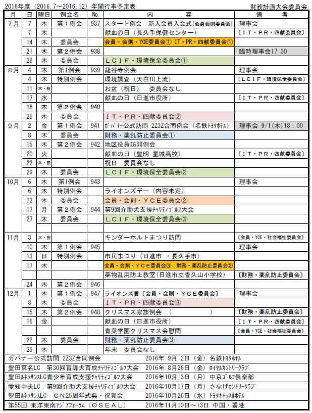 201607-201612行事予定