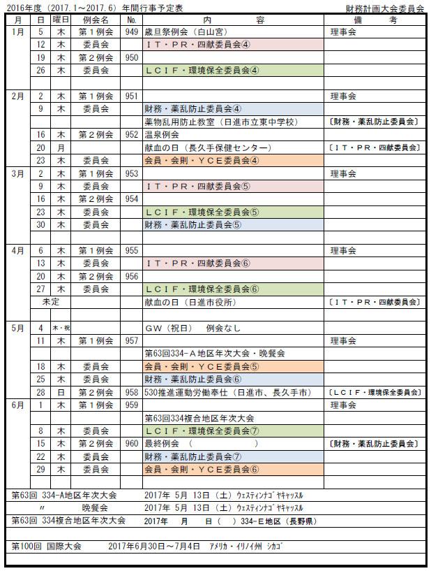 201701-201706行事予定
