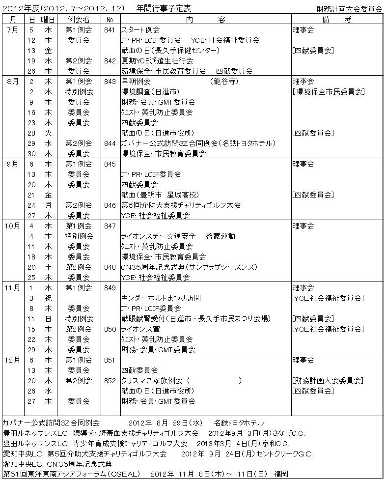 201207-201212行事予定表