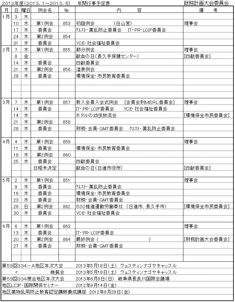 201301-201306年間行事予定表