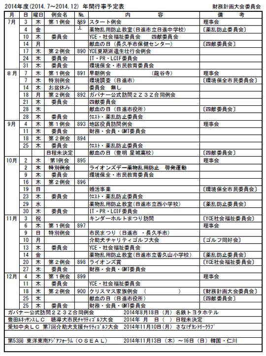 201407-201412行事予定表
