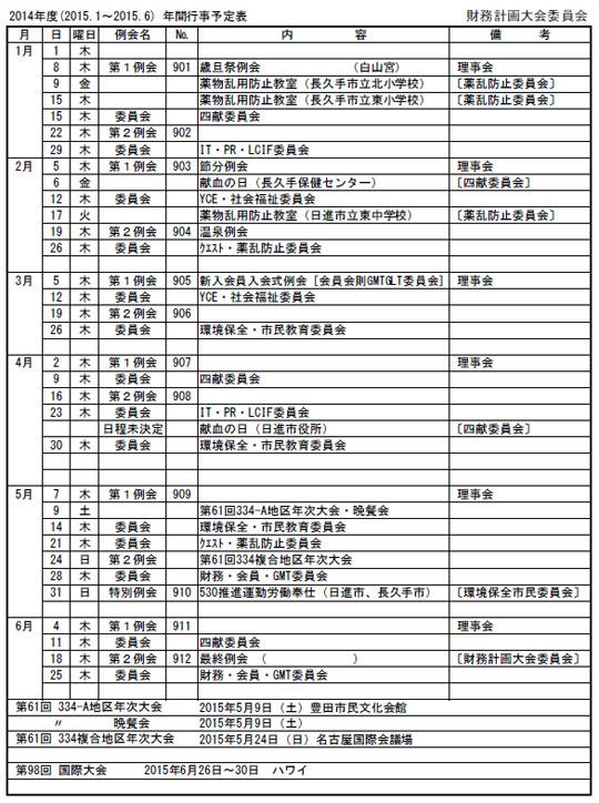 201401-201406年間行事予定表