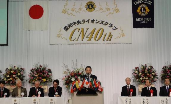 CN40周年記念式典