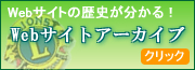 愛知中央ライオンズクラブWebサイトアーカイブ